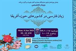 وبینار تخصصی «زبان فارسی در کشورهای حوزه آفریقا» برگزار میشود