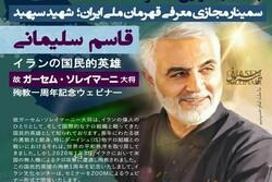 Iran embassy in Japan to hold seminar on Gen. Soleimani