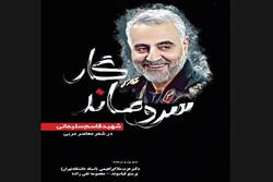کتاب بررسی حضور سردار سلیمانی در شعر معاصر عرب چاپ میشود
