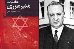 خاطرات ۲۰ سال حضور سفیر اسراییل در ایران، به چاپ دوم رسید