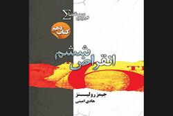 دهمینجلد مجموعه «نیروی سیگما» چاپ شد/ قصه ویروس مرگبار و همهگیر