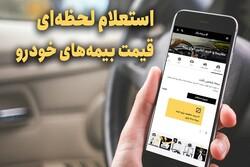استعلام لحظهای قیمت بیمههای خودرو (شخص ثالث و بدنه)