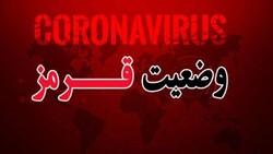 مانور هشدار کرونا در آمل/ وضعیت ۱۳ روستا حاد است