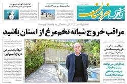 صفحه اول روزنامههای خراسان رضوی ۱۶ دیماه ۹۹
