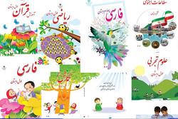 کتابهای درسی سال تحصیلی جدید به کرمان رسید