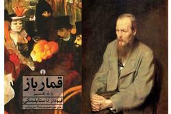 ترجمه آتشبرآب از «قمار باز» به چاپ چهارم رسید