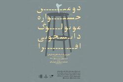 انتشار فراخوان دومین جشنواره مونولوگ دانشجویی افرا