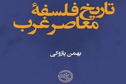 کتاب «تاریخ فلسفه معاصر غرب» منتشر شد