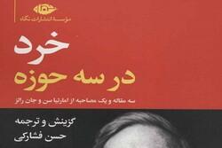 کتاب خرد در سه حوزه ترجمه و منتشر شد