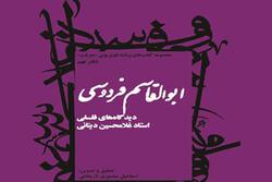 نظریات فلسفی دینانی درباره فردوسی منتشر شد