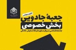 کتاب «جعبه جادویی بخش خصوصی» منتشر میشود