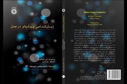«زبانشناسی پیکرهای در عمل» منتشر شد