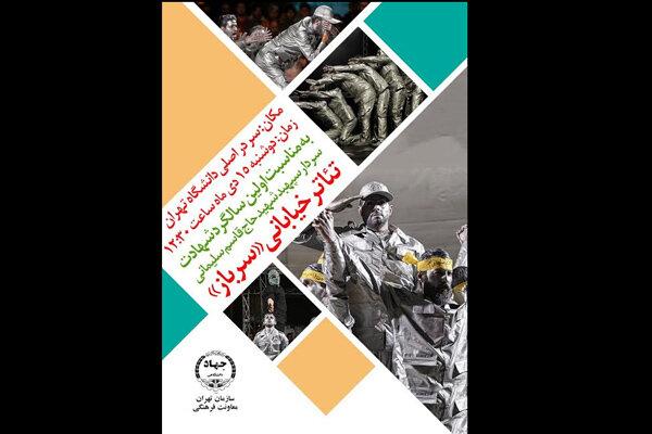 «سرباز» مقابل سر در اصلی دانشگاه تهران اجرا شد