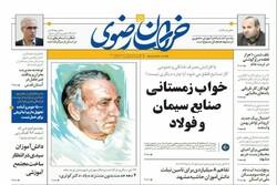 صفحه اول روزنامههای خراسان رضوی ۱۷ دیماه ۹۹