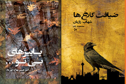 دومینکتابهای شعر دو شاعر جوان کشور چاپ شدند