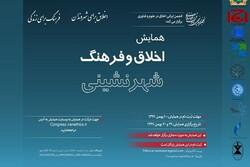 همایش «اخلاق و فرهنگ شهرنشینی» برگزار میشود