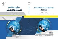 کتاب «مبانی و مفاهیم یادگیری الکترونیکی»منتشر شد