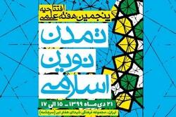 مراسم افتتاحیه پنجمین هفته علمی تمدن نوین اسلامی برگزار میشود