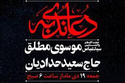 مراسم دعای ندبه این هفته در کرمان برگزار می شود