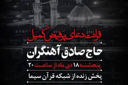مراسم دعای کمیل این هفته با نوای حاج صادق آهنگران برگزار می شود
