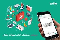 مدیرنس؛ نمایشگاه آنلاین تجهیزات پزشکی