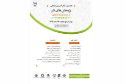 انتشار فراخوان کنفرانس پژوهشهای نشر، ترجمه و توسعه فرهنگی