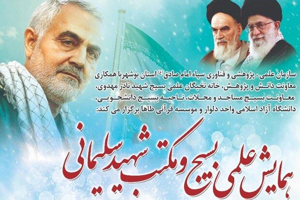 همایش علمی بسیج و مکتب شهید سلیمانی در بوشهر برگزار میشود