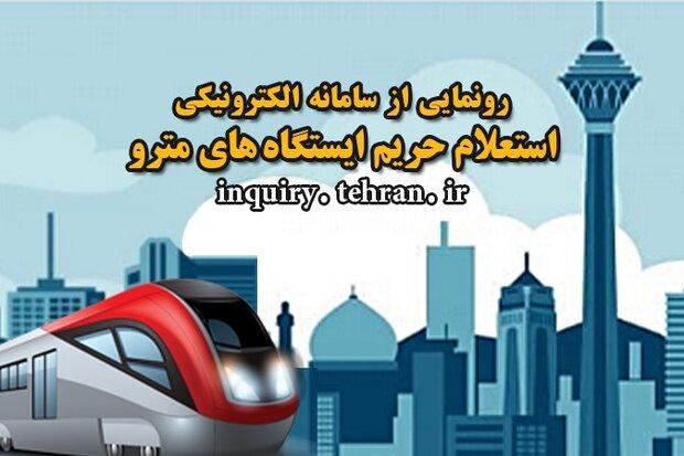 سامانه الکترونیکی استعلام حریم مترو رونمایی می شود