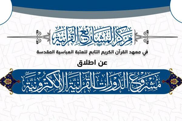حرم حضرت عباس(ع) دوره های آموزش مجازی قرآن کریم برگزار می کند