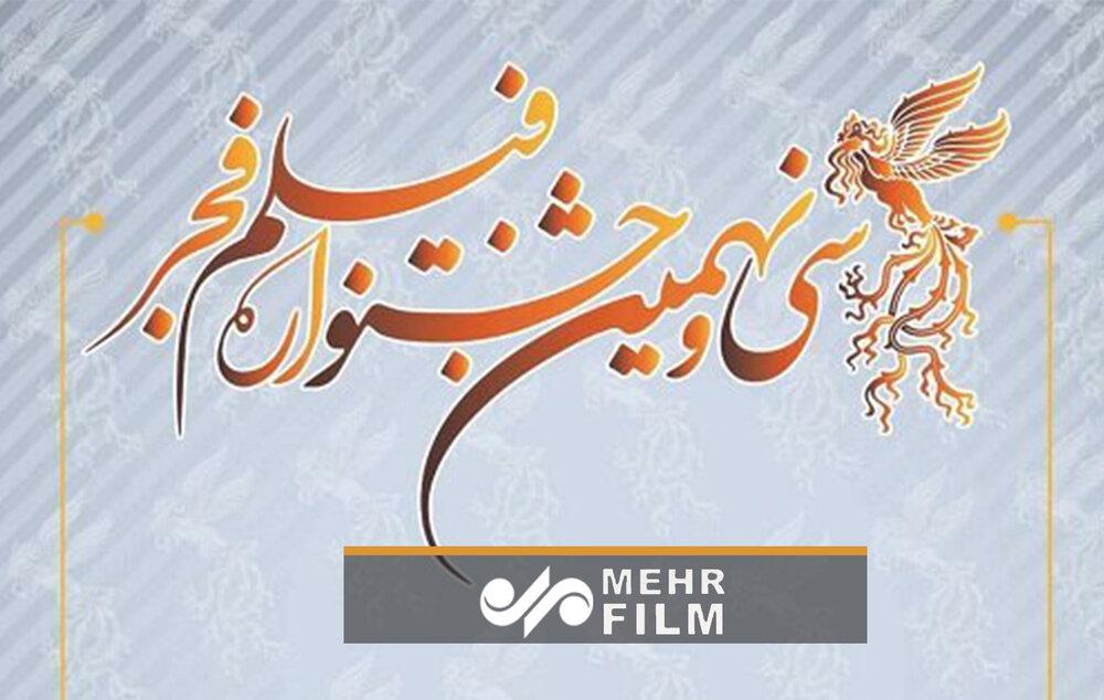 فیلم های جشنواره فجر امسال برای چه کسانی اکران می شود؟