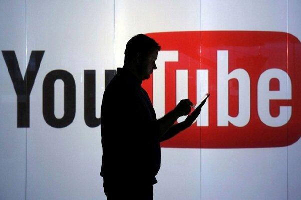 یوتیوب شریک جرم فیس بوک در حذف نکردن اخبار جعلی واکسن کرونا است