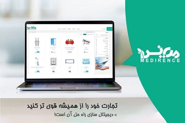 نمایشگاه آنلاین تجهیزات پزشکی