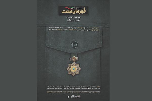 «مرد میدان شجاعت» تماشایی شد/ روایتی متفاوت از رشادتهای حاج قاسم