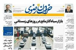 صفحه اول روزنامههای خراسان رضوی ۱۸ دیماه ۹۹