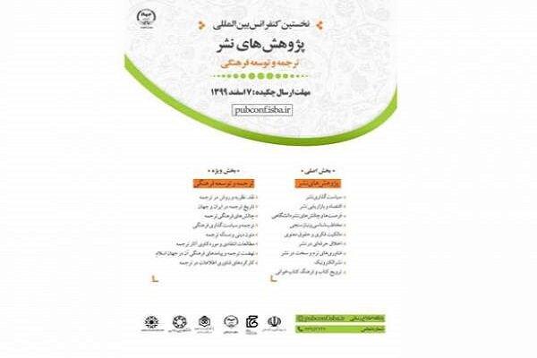 فراخوان مقاله برای کنفرانس بینالمللی پژوهشهای نشر منتشر شد
