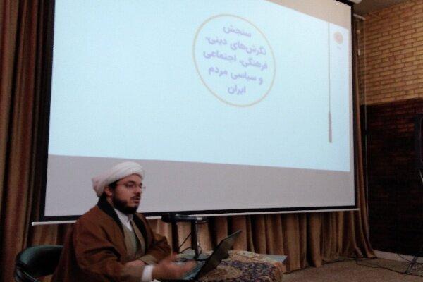 بررسی نگرش دینی، فرهنگی، اجتماعی و سیاسی مردم ایران