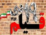قیام ۱۹ دی نقطه شتاب زا در پیروزی انقلاب اسلامی
