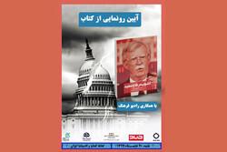 پخش رونمایی کتاب «آشوب در کاخ سفید» از رادیو فرهنگ
