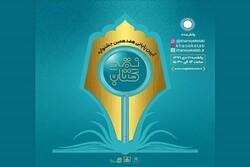 اختتامیه جشنواره نقد کتاب برگزار میشود
