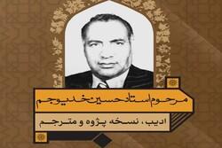 مراسم بزرگداشت مجازی مرحوم سیدحسین خدیوجم
