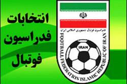 توضیح فدراسیون فوتبال درباره تناقض در لیست انتخابات