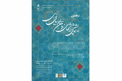 دهمین همایش پژوهشهای زبان و ادبیات فارسی برگزار میشود