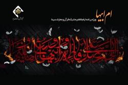 ویژه برنامه «ام ابیها» به مناسبت شهادت حضرت زهرا(س) پخش می شود