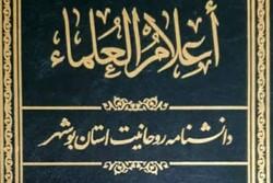کتاب «أعلام العلماء» منتشر شد