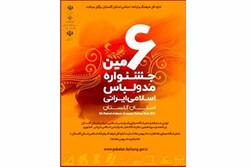 جزئیات برگزاری ششمین جشنواره مد و لباس اسلامی ایرانی