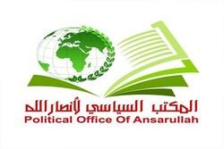 المكتب السياسي لأنصار الله يعلق على العقوبات الأمريكية ويصفها بالعبثية