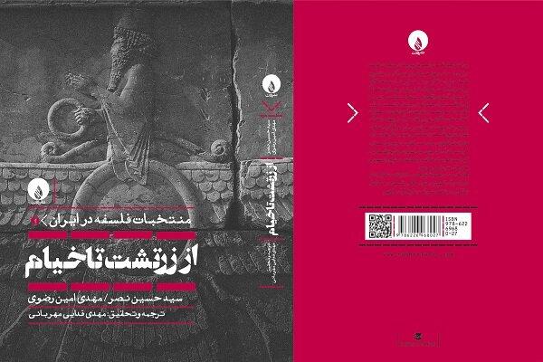 مجلد اول از مجموعه منتخبات فلسفه در ایران ترجمه و منتشر میشود