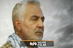 فیلمی دیکۆمێنتاری لە یارمەتی حاجی قاسم بۆ هەولێر