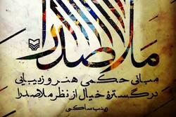 کتاب «ملاصدرا» از سوی انتشارات سوره مهر چاپ شد