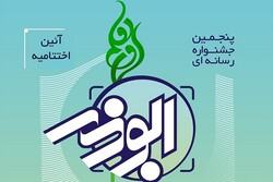 درخشش عکاس خبرگزاری مهر قزوین در جشنواره استانی ابوذر